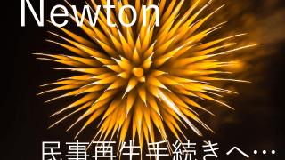 あの科学雑誌「Newton(ニュートン)」が、自力再建断念!民事再生申請