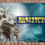 ウルフシステム2は初心者が月利87%以上稼ぐFXEA!遂に販売!