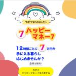 『ハッピーマネー7 by 石井りか』は詐欺なのか?徹底レビュー