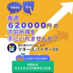 河合穂乃花氏「マネースパイダーDX」は本当に稼げるのか?詐欺なのか?評判・口コミ・徹底レビュー