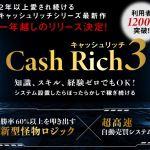 新型キャッシュリッチ3が2021年の業界最強バイナリーオプション自動売買EA!評判と口コミとは!?