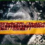 【期間限定】FXEA「Gorilla(ゴリラ)」!スキャルピングでコロナ相場を爆走する爆益年利200%の驚異EA!!ここに誕生!!