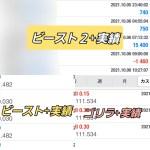 新FXEA収支報告2021/10/08