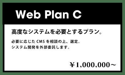 web plan C