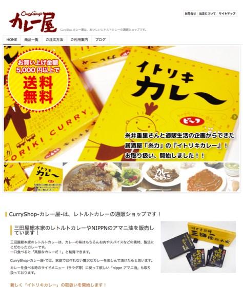 CurryShop -カレー屋-