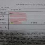 毎月5000円得する話。