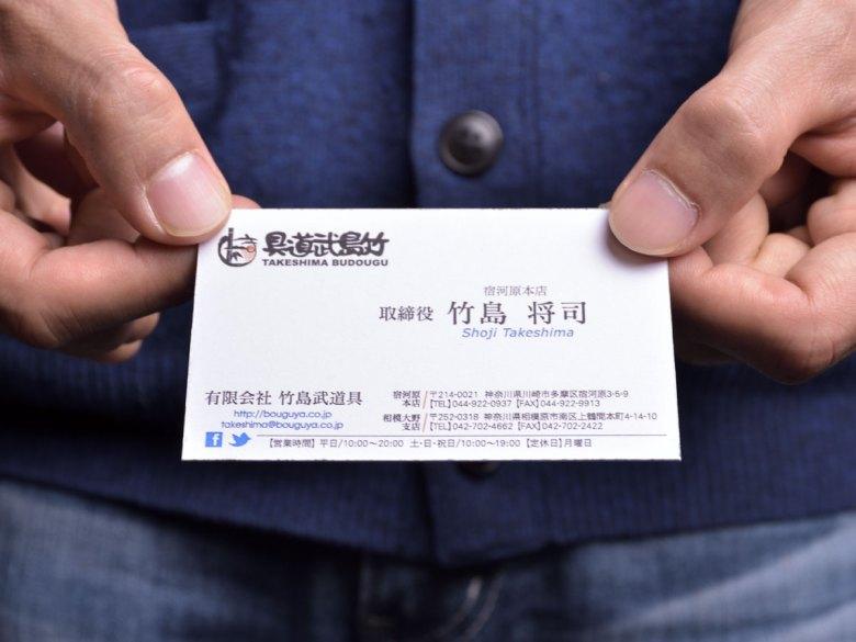Takeshima Budougu co., Ltd. — 2014, 91mm x 55mm
