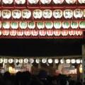 十日恵比須・正月大祭