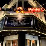 吉祥寺映画を観るなら「ココロヲ・動かす・映画館○」(ココマルシアター)でも面白いかも!