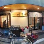 江戸時代から続く都内最長の銭湯「蛇骨湯」に行ってきました!浅草はいい湯だな。
