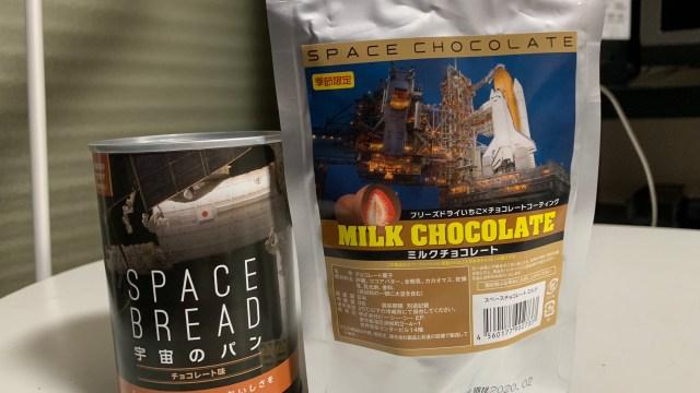 宇宙チョコとパン