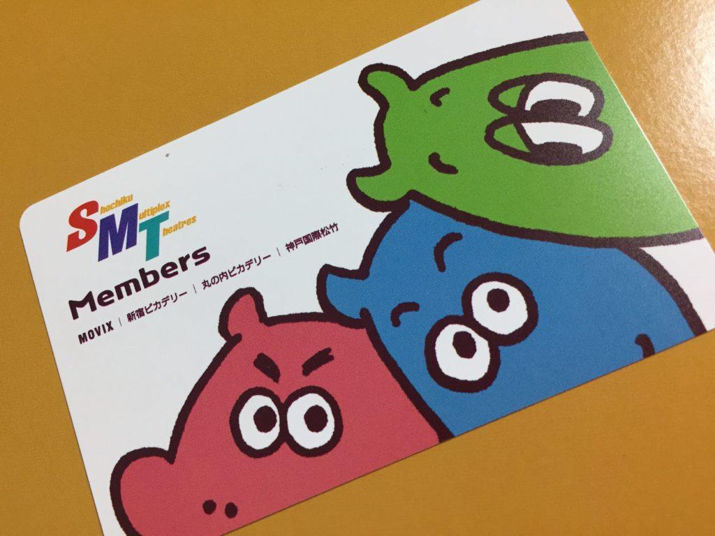 SMTカード