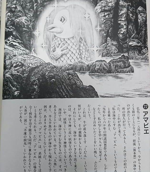日本妖怪大全に登場する「アマビエ」|たかはた漫畫館