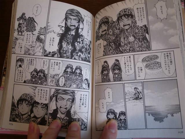 乙嫁語り (1)