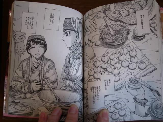 乙嫁語り (6)