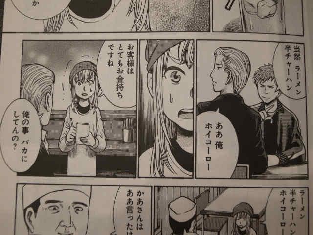 ヒナまつり5巻 アンズ (4)