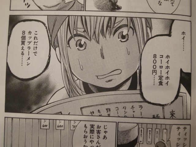 ヒナまつり5巻 アンズ (3)