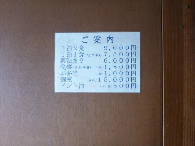 蝶ヶ岳日帰り登山記録 (16)