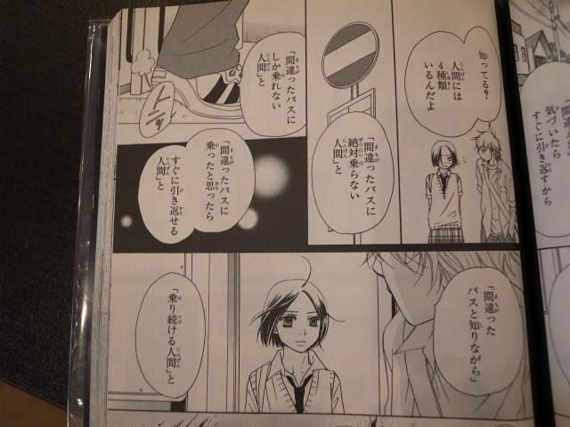 芦原妃名子の漫画「Piece」 (1)
