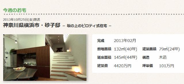 「渡辺篤史の建もの探訪」で砂子貴紀邸 (1)