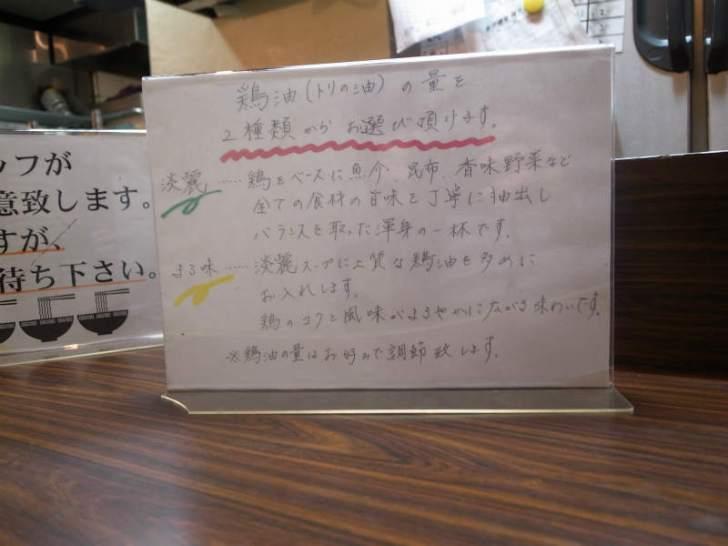 AFURI 阿夫利 恵比寿駅のおすすめ塩ラーメン (3)