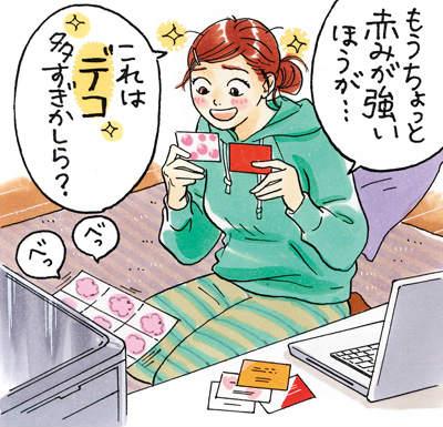 こじらせ女子画像 (5)