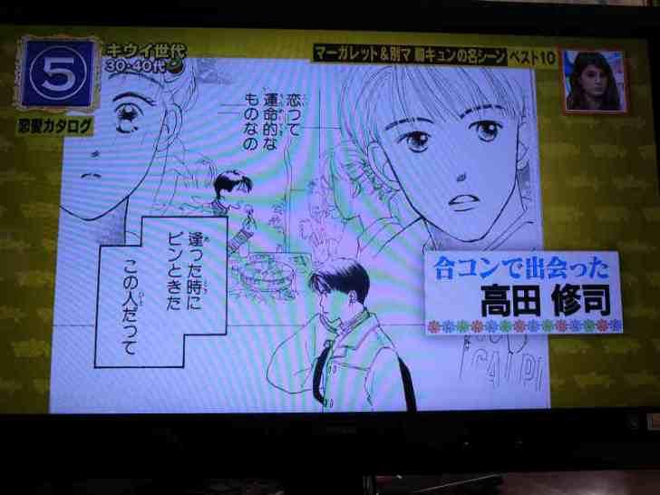 キウイ世代のマーガレット&別マランキング恋愛カタログ (3)