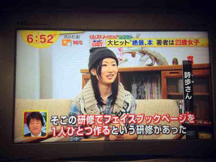 「死ぬまでに行きたい!世界の絶景」著者:小野詩歩ちゃんにインタビューできませんでした涙 (2)