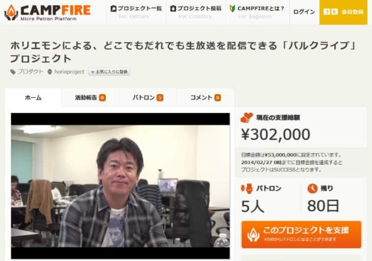 堀江貴文氏のCAMPFIRE企画:日本全国どこでもネット生放送配信可能になるバルクライブ (1)