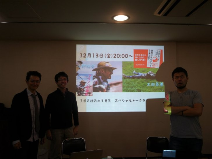 小野裕史さんと太田英基さんトークライブvol.2の感想と最高のチームに作ることについて  (1)