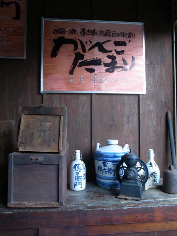 愛知県武豊町のたまり・味噌・醤油作りを見学してきた:伊藤商店の傳右衛門(でんえもん) (22)