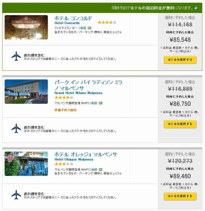 大学の卒業旅行はこれで決まり!イタリアミラノの往復航空券+ホテル代5泊付で約85000円![申し込み1月末旅行2月末まで] (3)