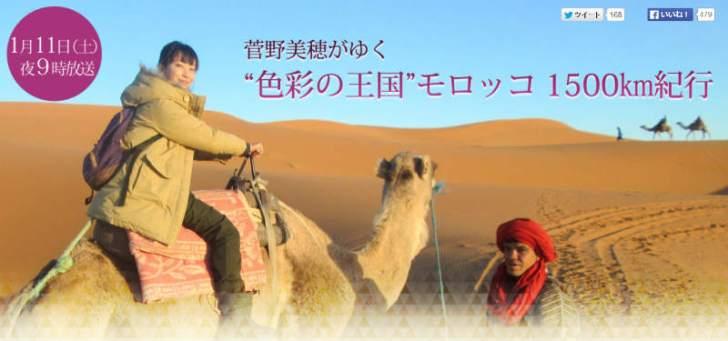 なぜシャウエンは青い街なのか?菅野美穂のモロッコ紀行で理由を明らかに! (1)