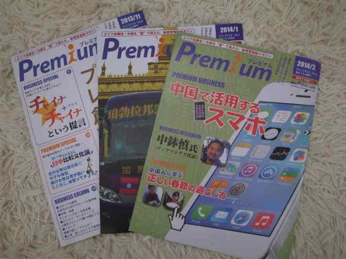 中国在住の日本人向けフリーペーパー「プレミアム(Premium)」にインタビュー記事されました!