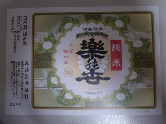 愛知県江南市の酒造を見学して日本酒の作り方を学んできたよ![楽の世] (41)
