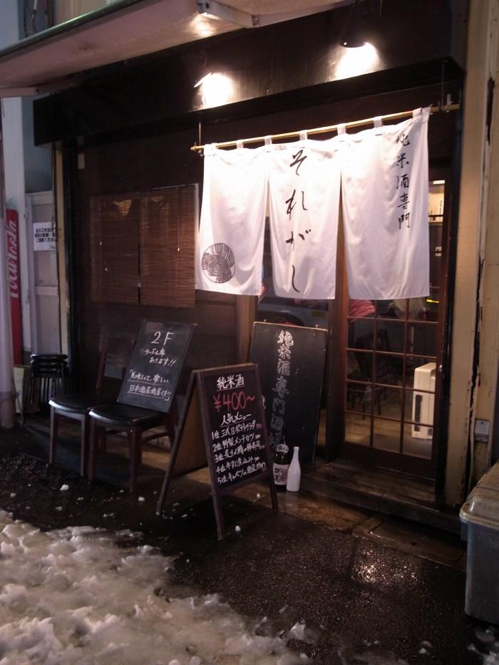 山手線沿いの日本酒がおいしい居酒屋:五反田「酒場それがし」 (1)