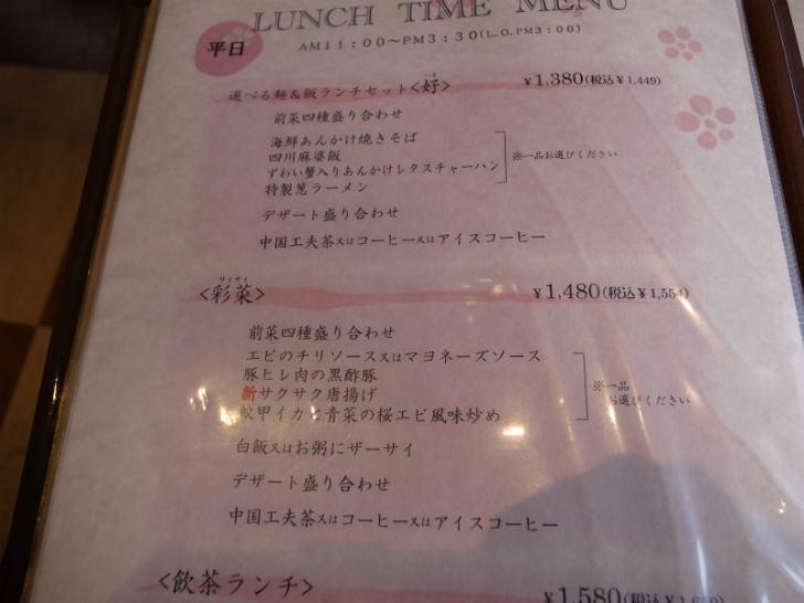 愛知県で一番おいしいラーメン発見!長久手にある中華料理屋「桃李蹊(とおりみち)」