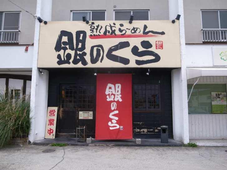 名古屋のおいしい味噌ラーメン:はなみずき通駅「銀の蔵 長久手店」 (1)