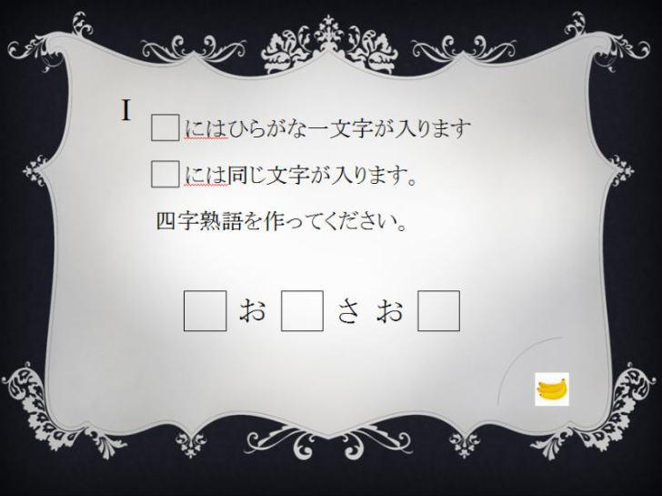 リアル脱出ゲームの問題を作成したよ。謎解き挑戦者求む!! (3)