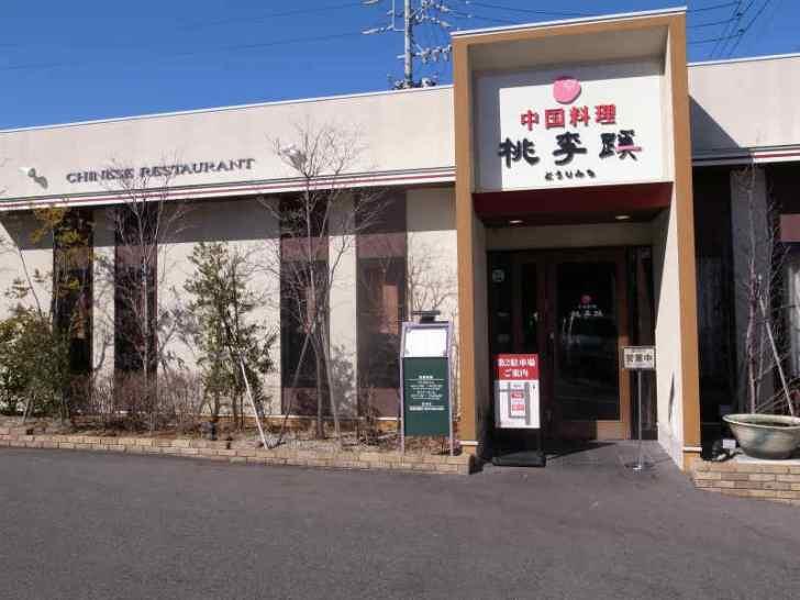 愛知県で一番おいしいラーメン発見!長久手にある中華料理屋「桃李蹊(とおりみち)」 (1)