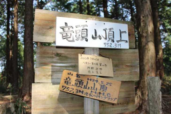 奥三河名山八選:愛知県新城市の竜頭山(りゅうずさん)に登ってきた! (22)