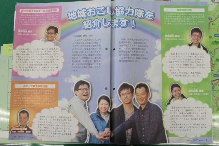 愛知県新城市の広報「ほのか」に地域おこし協力隊として掲載