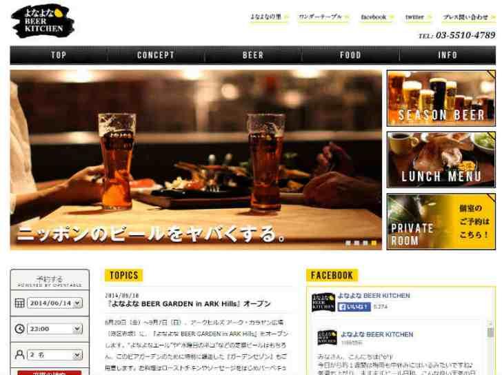 よなよなエールビールが美味しいので父の日にどうよ?そして赤坂見附に生が飲めるビアレストランがある!