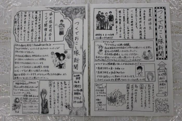 [手作り新聞の作り方]イラストが重要だと気付いたので、地元の絵がうまい高校生を募ってみた (11)