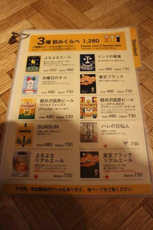 よなよなビアキッチンは予約すべし!東京まで行ったのにあやうく飲めないところだった・・・ (2)