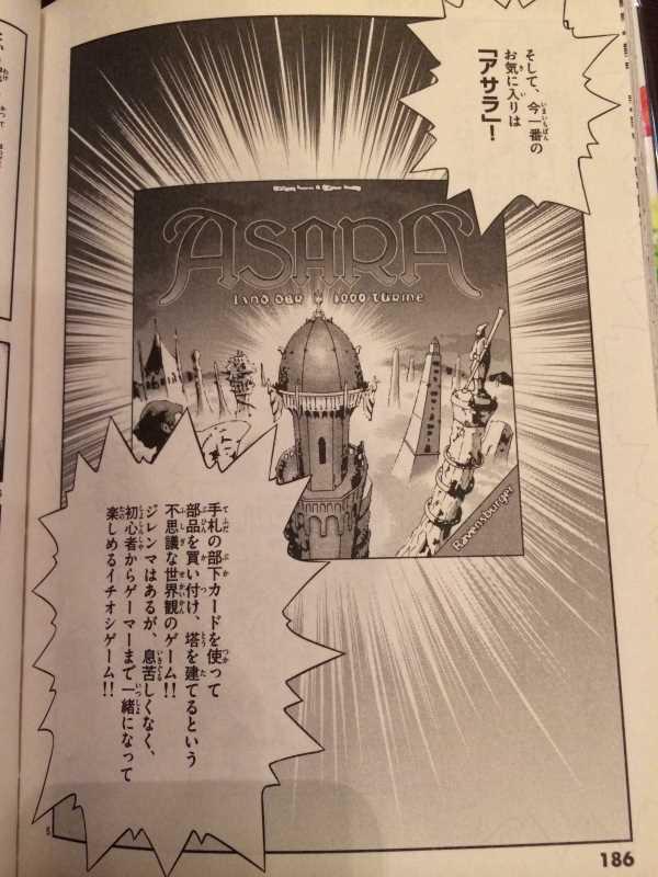 放課後さいころ倶楽部の作者おすすめのボードゲームランキングベスト5 (7)