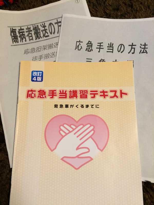 人生三度目の上級救命講習を受けてきたよ。東京だと有料なのに愛知県新城市だと無料でびっくり! (1)