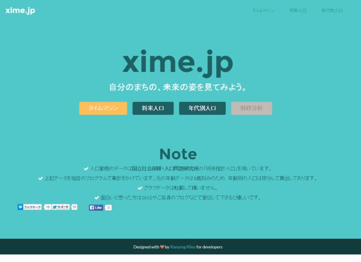 人口という将来を読みとく最重要データを自治体別に視覚化するサービス「xime.jp」 (1)