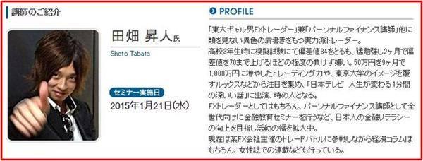 東大生ギャル男「田畑昇人くん」がどこを目指しているのか分からないけど面白い件について (3)