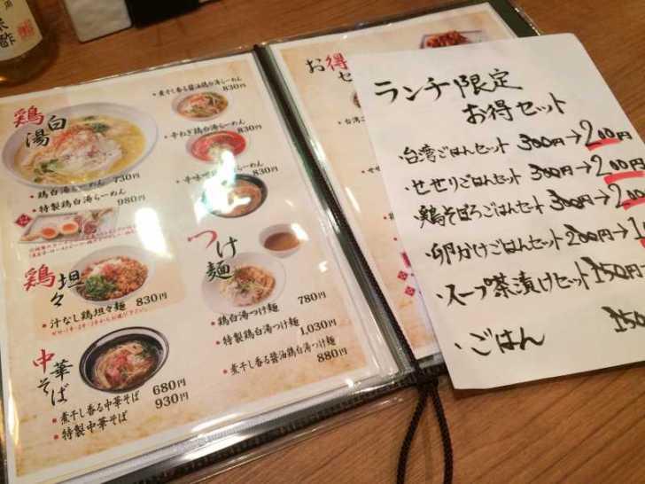 らーめん御器所「鶏白湯」がとろっとろのスープで美味しいのでおすすめ!麺とチャーシューのからみも良し! (4)